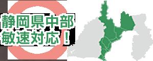 静岡県中部敏速対応!